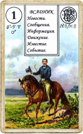 Всадник в Ленорман «Пиатник»