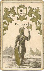 Оракул Сведенборг, Рыцарь