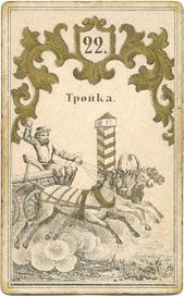 Оракул Сведенборг, Тройка