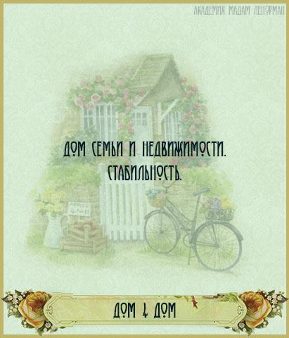 Колода Ленорман 04