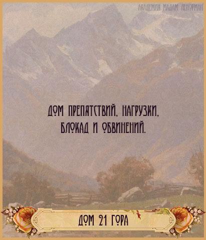 Дом горы в Большом раскладе Ленорман