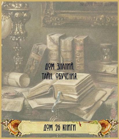Дом Книги в Большом раскладе Ленорман