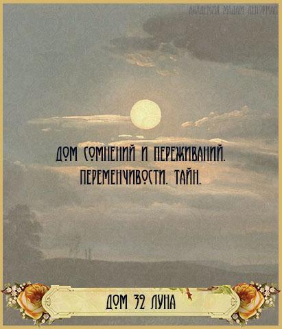 Дом Луны в Большом раскладе Ленорман