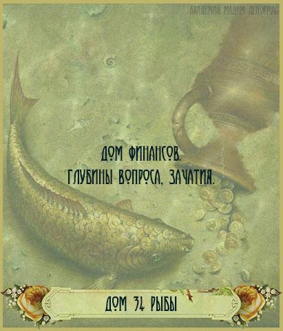 Дом Рыбы в Большом раскладе Ленорман