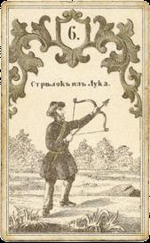 Оракул Сведенборга, Стрелок из лука