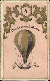 Колода Сведенборга, Воздушный шар