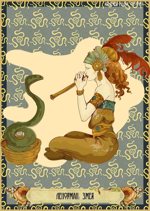 Зарисовки Ленорман, Змея