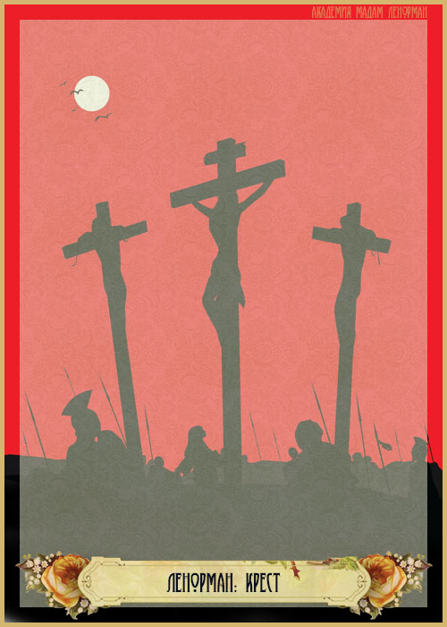 Зарисовки Ленорман, Крест