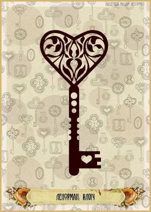 Зарисовки Ленорман, Ключ