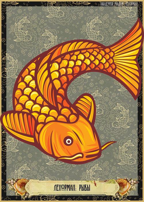 Зарисовки Ленорман, Рыбы