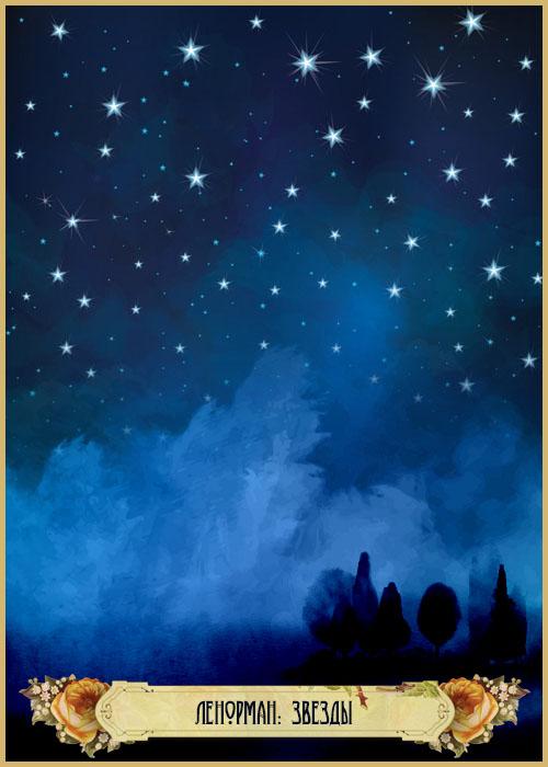 Зарисовки Ленорман, Звезды