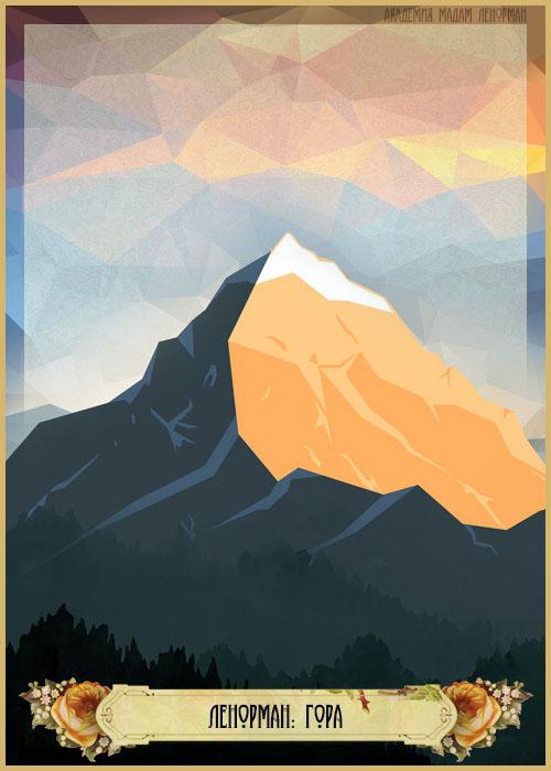 Зарисовки Ленорман, Гора