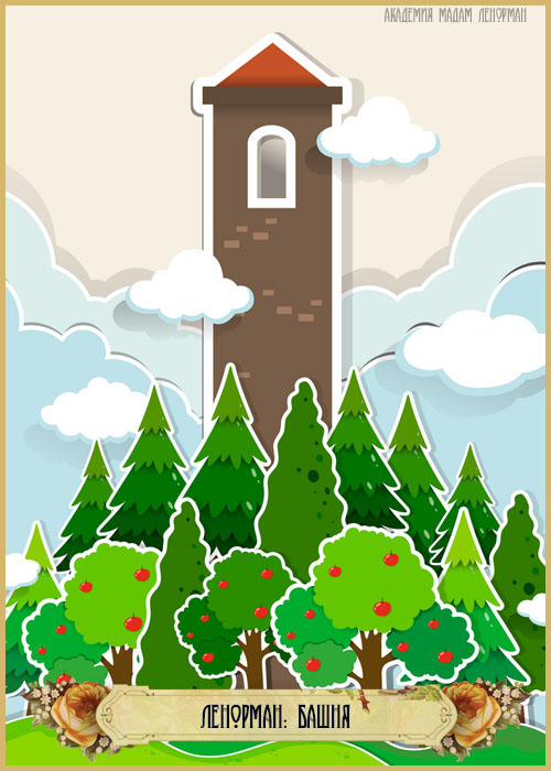 Зарисовки Ленорман, Башня