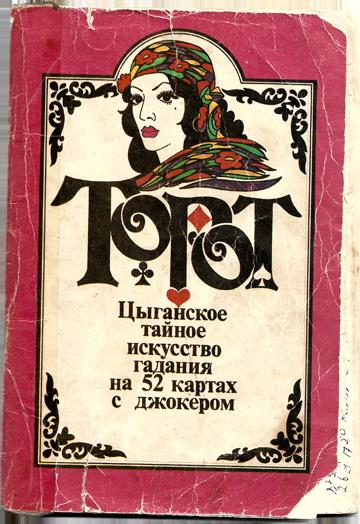 Торо или Цыганское тайное искусство гадания на 52 картах с джокером.