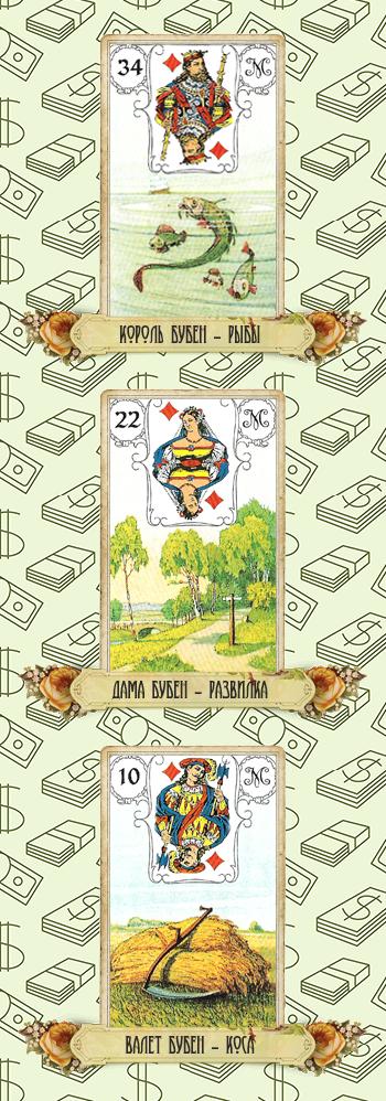 В семействе бубновой масти - все символы связаны с деньгами, как и сама бубновая масть и пентакли в Таро.