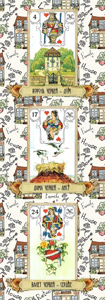 Король Червей – Дом, Дама Червей – Аист и Валет Червей – Сердце - Это семейство связано с картами дома, родителей, родственников, детей и заботы.