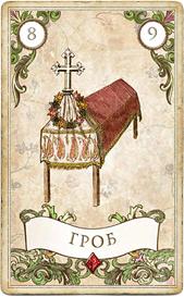 Оракул мадам Ленорман от Александра Рея, Гроб