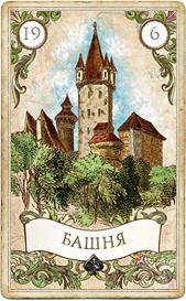 Оракул мадам Ленорман, Башня