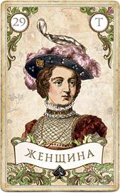 Оракул мадам Ленорман, Женщина