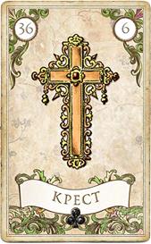 Оракул мадам Ленорман от Александра Рея, Крест
