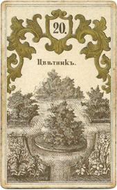 Оракул Сведенборга, Цветник