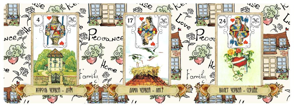 Это семейство связано с картами дома, родителей, детей и заботы.