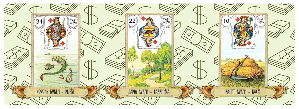 В семействе бубновой масти - все символы связаны с деньгами