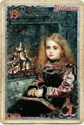 Антикарта на Ленорман: Ребенок