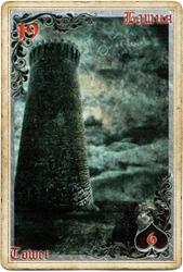 Антикарта на Ленорман: Башня