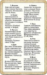 Оракул Ленорман Арт Эм, Пример подсказок
