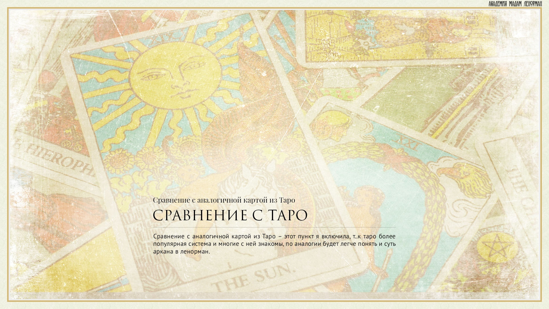 Сравнение с аналогичной картой из Таро