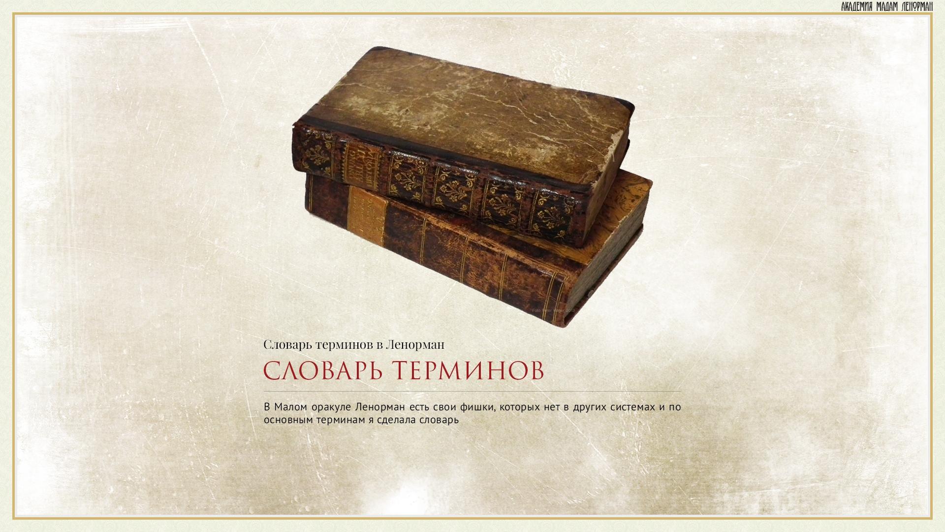 Словарь терминов в Ленорман