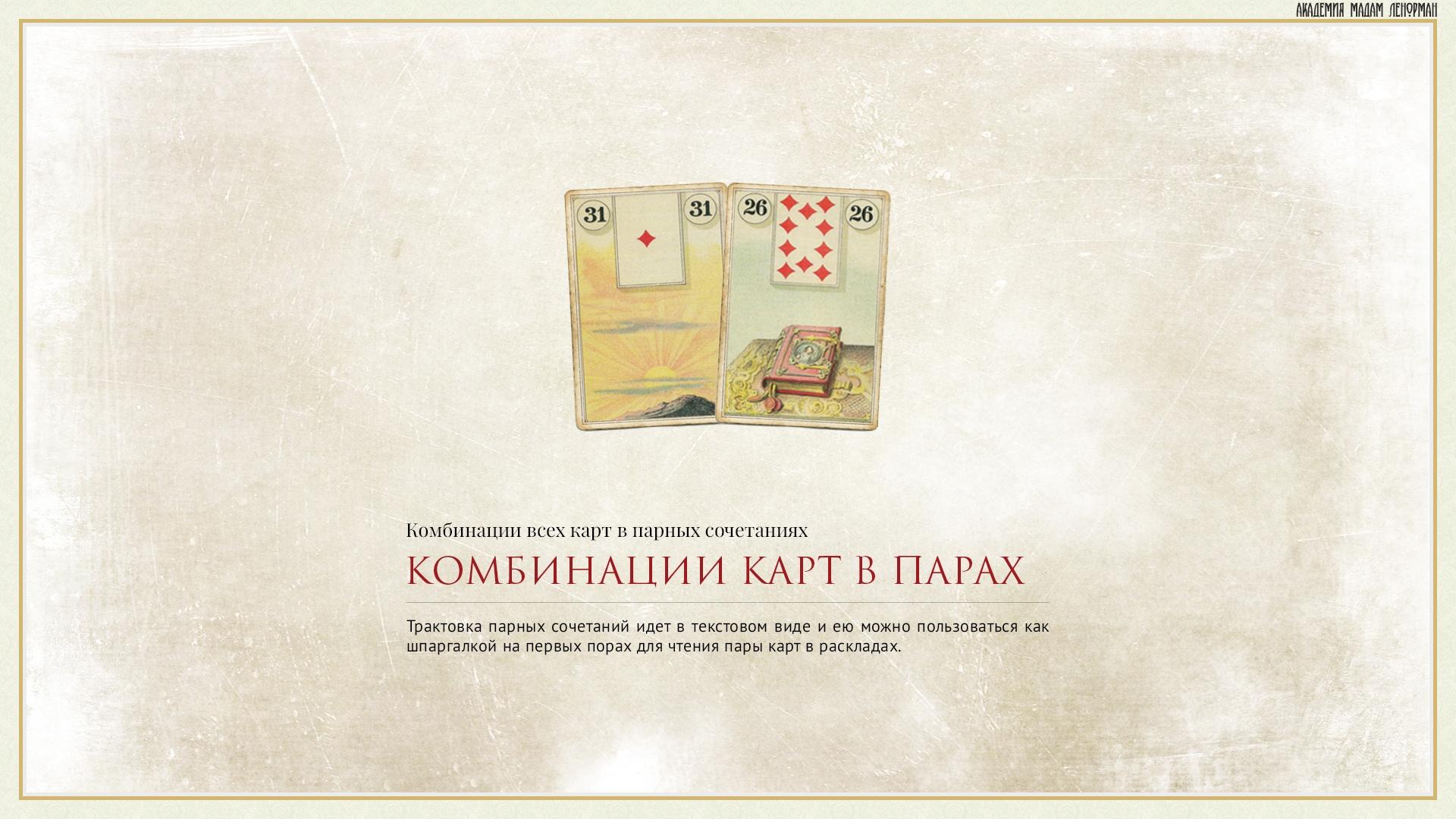Комбинации всех карт в парных сочетаниях в Ленорман