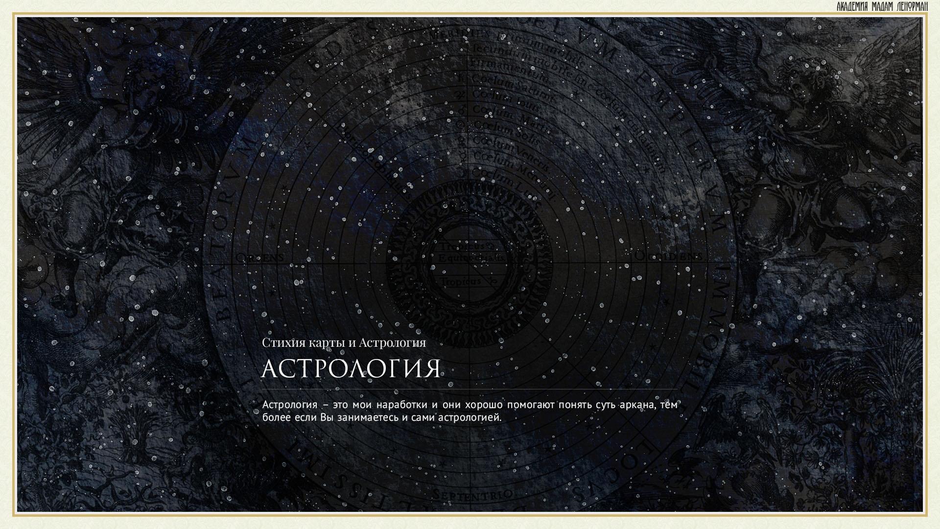 Астрология в Ленорман
