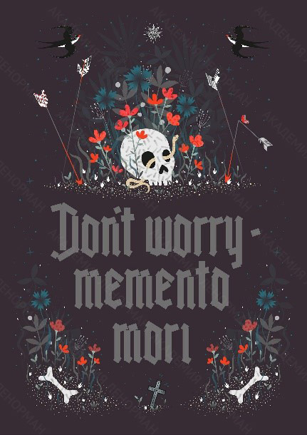 don't worry memento mori