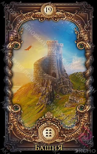 Волшебное зеркало Ленорман, Башня