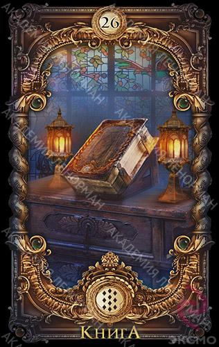Волшебное зеркало Ленорман, Книга