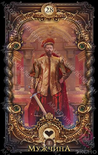 Волшебное зеркало Ленорман, Мужчина