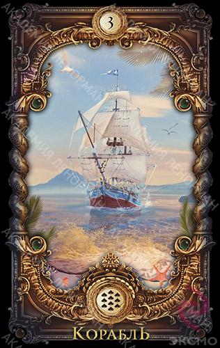 Волшебное зеркало Ленорман, Корабль