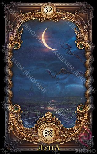 Волшебное зеркало Ленорман, Луна