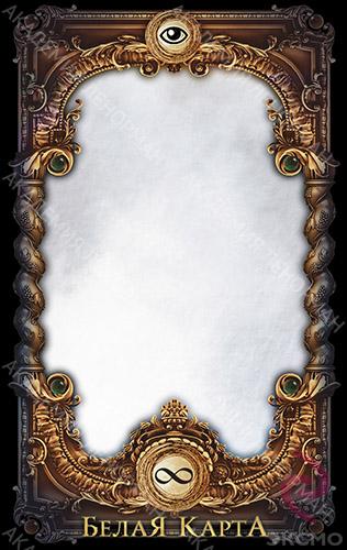 Волшебное зеркало Ленорман, Белая карта
