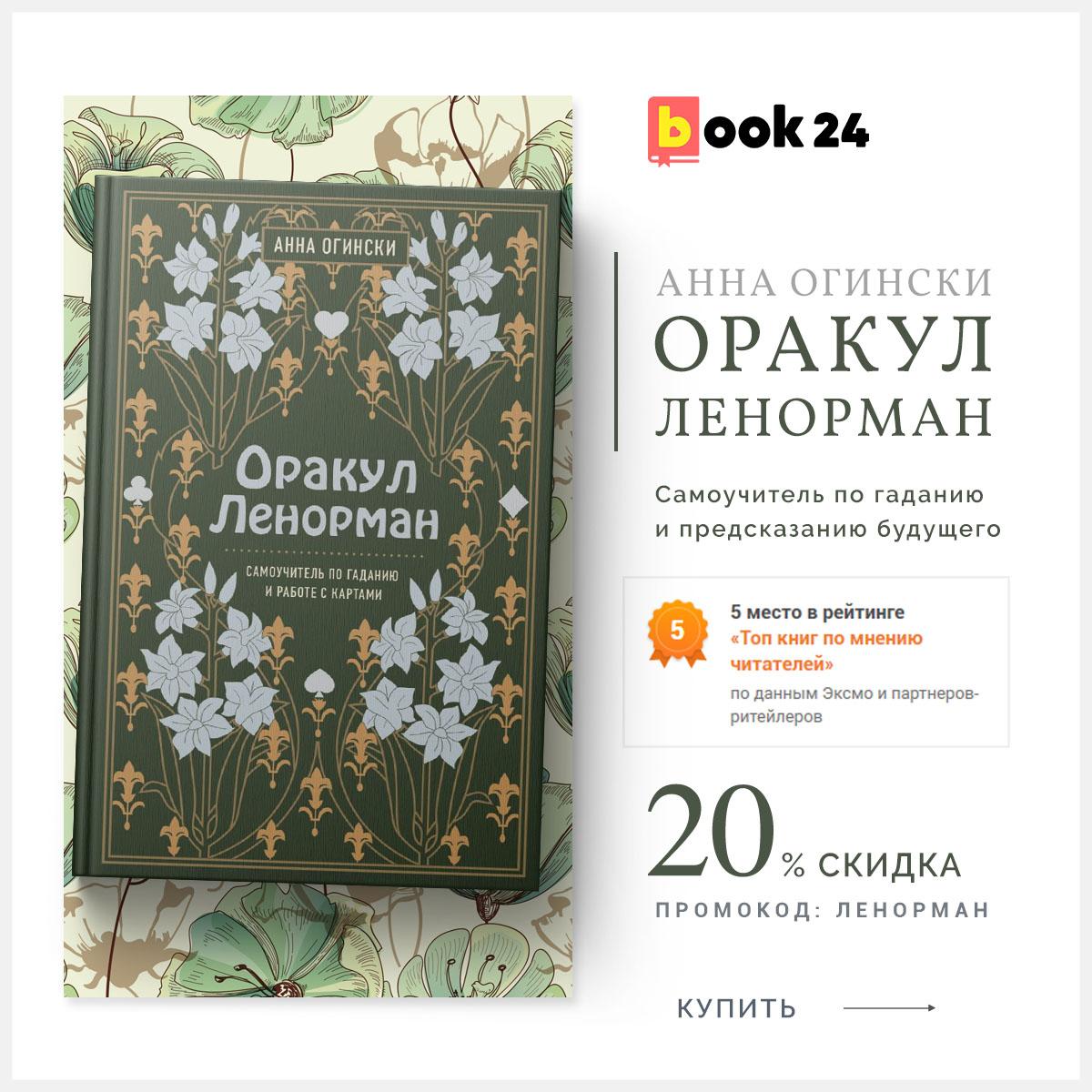 Книга «Оракул Ленорман. Самоучитель» от Анны Огински с 20% скидкой!