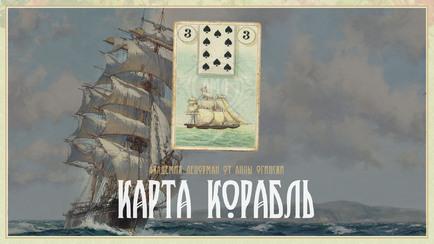 Карта Корабль
