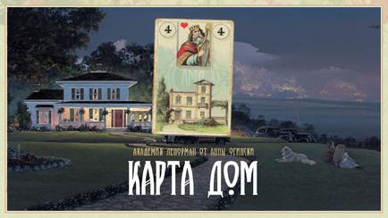 Карта Дом