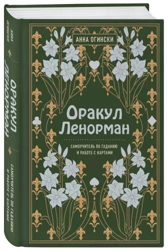 Книга «Оракул Ленорман. Самоучитель»